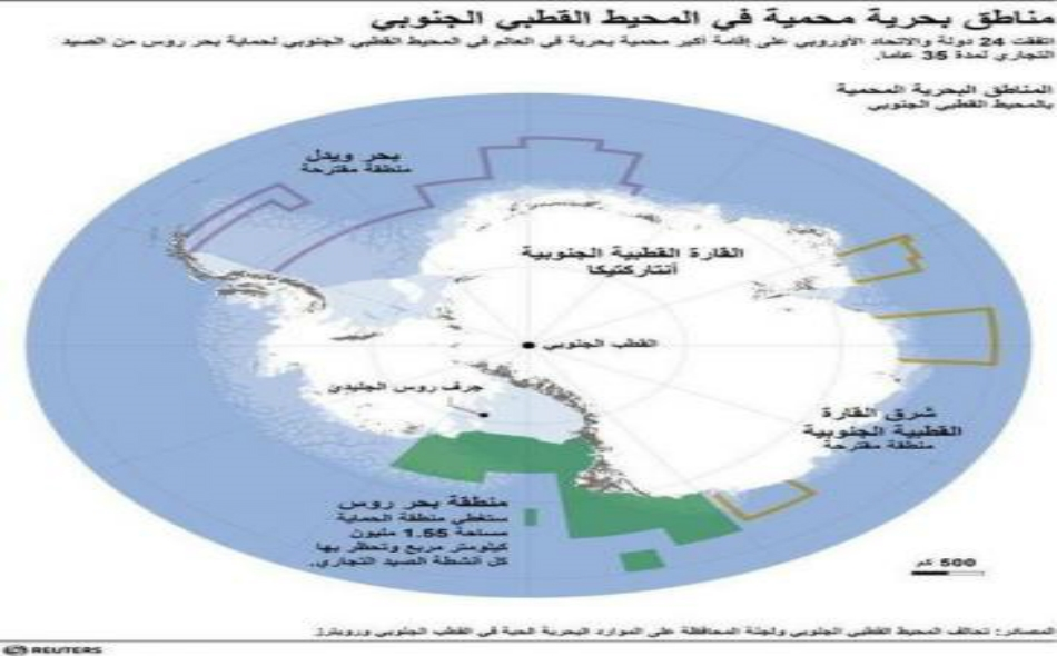 خريطة تحدد مناطق المحمية البحرية في القطب الجنوبي.