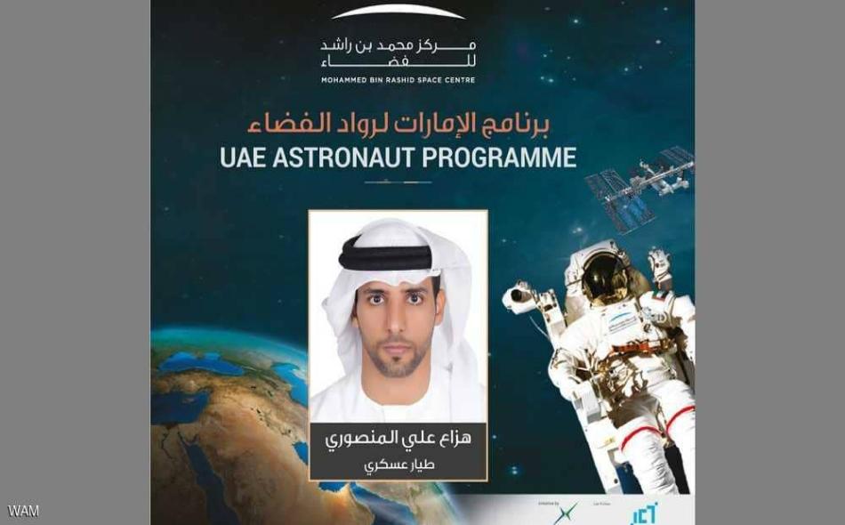 """سينطلق أحد الرائدين إلى الفضاء في أبريل 2019، كأول رائد فضاء إماراتي إلى الفضاء في مهمة مدتها 10 أيام، ضمن بعثة فضاء روسية إلى محطة الفضاء الدولية على متن مركبة """"سويوز إم إس 12"""" الفضائية."""